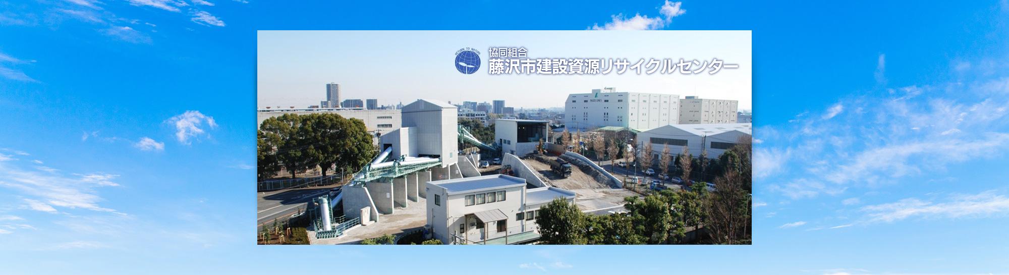 協同組合藤沢市建設資材リサイクルセンター